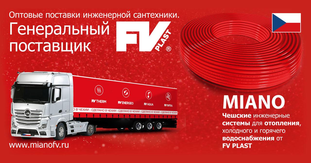 FV Plast Официальный представитель фабрики