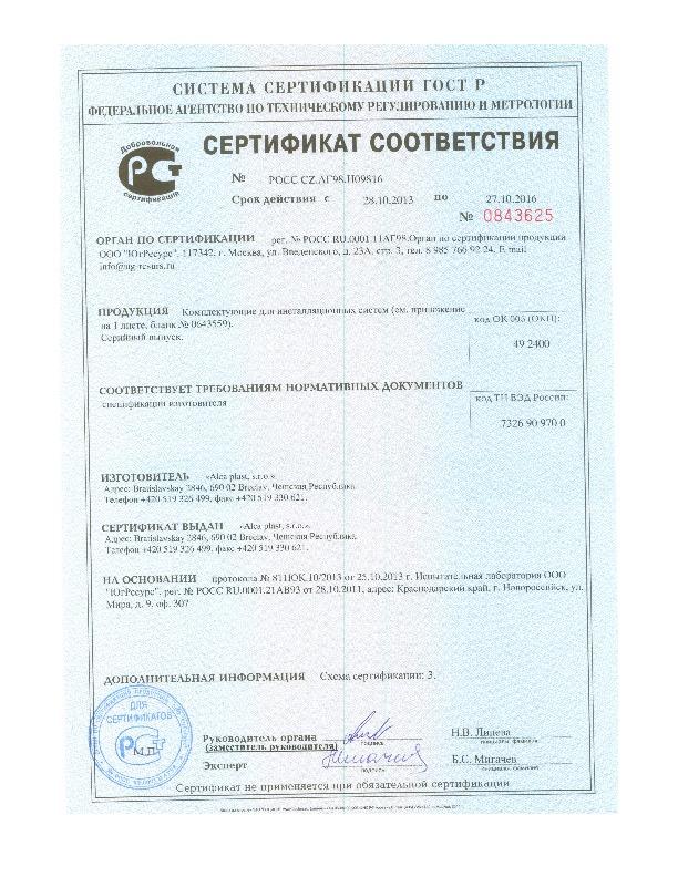 Сертификат соответствия ГОСТу Российской федерации 1