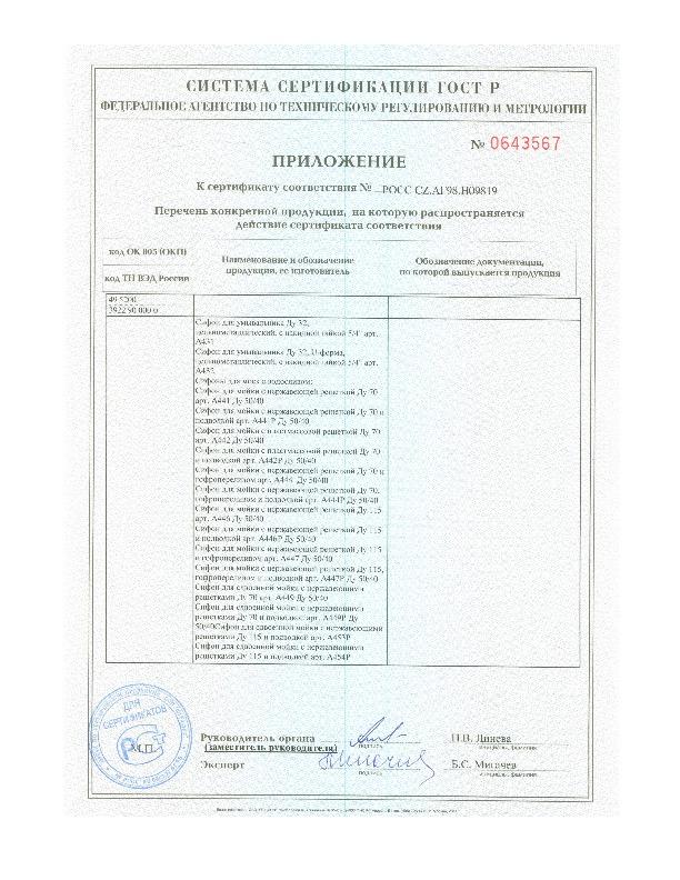 Сертификат соответствия ГОСТу Российской федерации 10