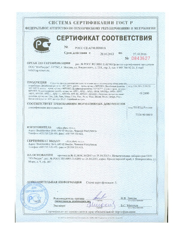 Сертификат соответствия ГОСТу Российской федерации 13