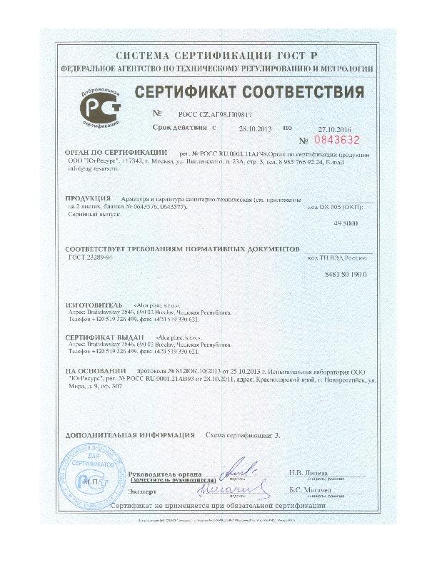 Сертификат соответствия ГОСТу Российской федерации 16