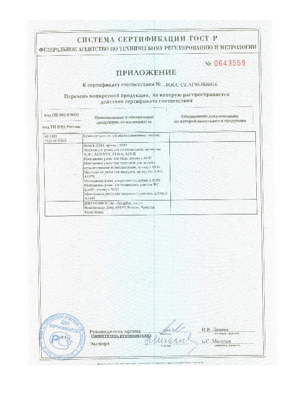 Сертификат соответствия ГОСТу Российской федерации 2