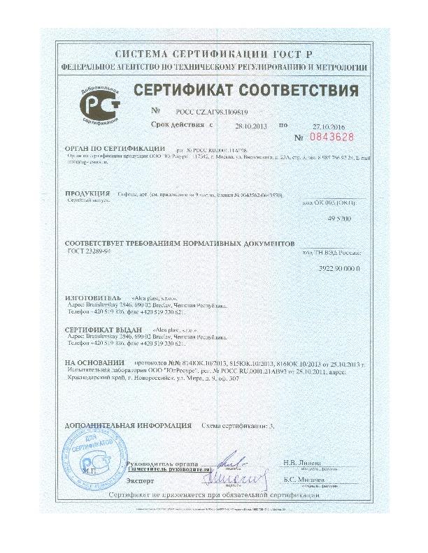Сертификат соответствия ГОСТу Российской федерации 3