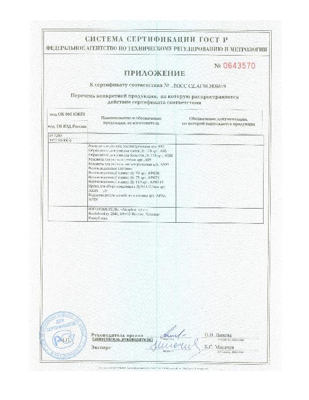 Сертификат соответствия ГОСТу Российской федерации 4
