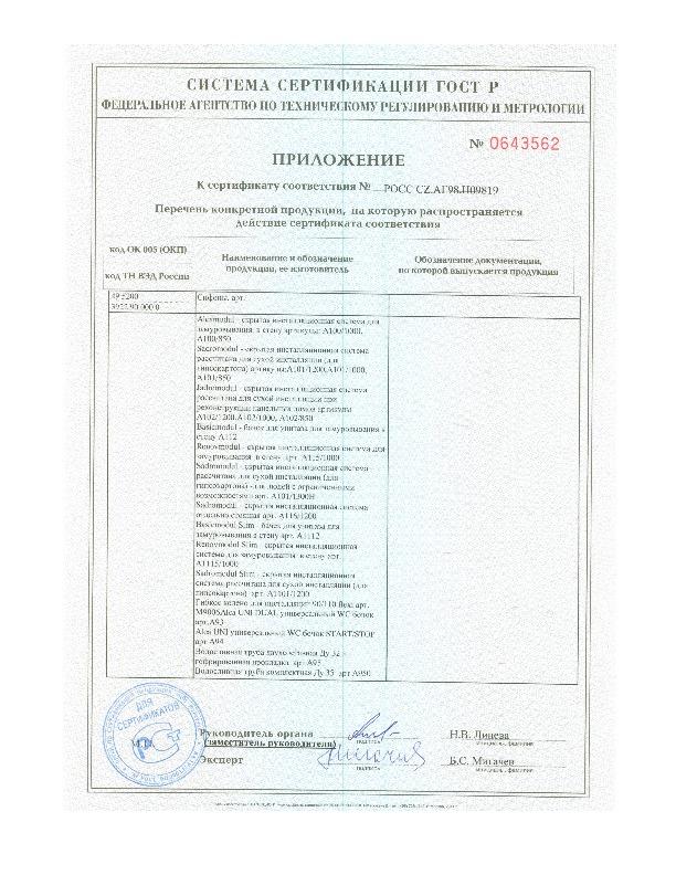 Сертификат соответствия ГОСТу Российской федерации 5