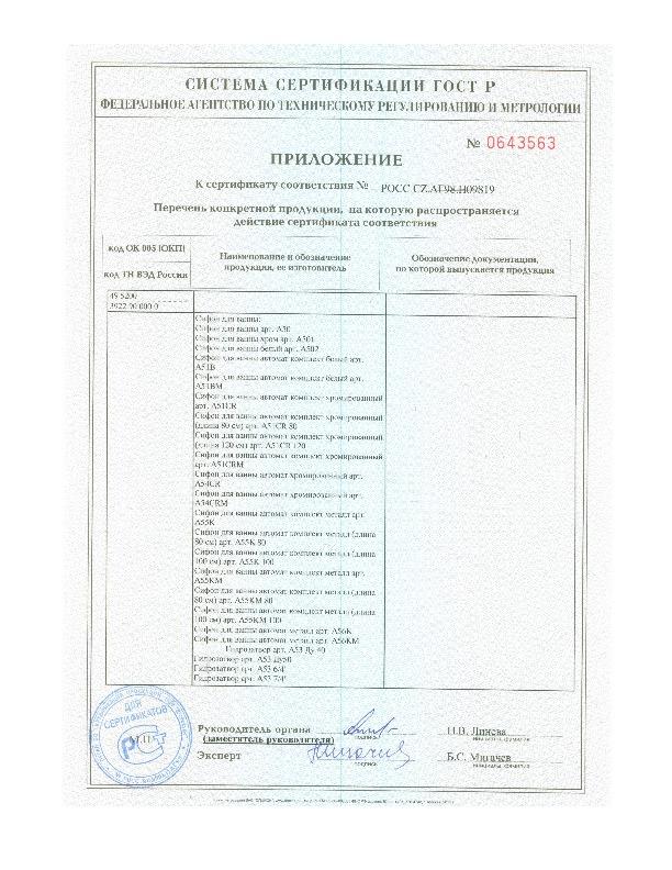 Сертификат соответствия ГОСТу Российской федерации 6