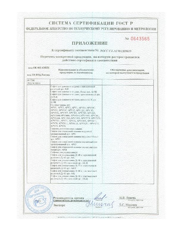 Сертификат соответствия ГОСТу Российской федерации 8