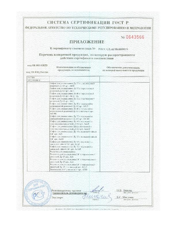 Сертификат соответствия ГОСТу Российской федерации 9
